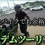 【モトブログ】バイク250CCでタンデムツーリング【ツーリング】