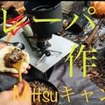 【Mittsuキャンプ】仕事が終わって夜からキャンプ 2話 カレーパンを作る