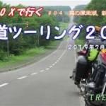 【NC700X DCTで行く!】北海道ツーリング2019 Vol 4