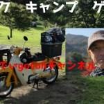 【生ライブ】残暑払拭!笠置キャンプ出撃告知雑談配信