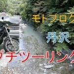 【モトブログ#3】丹沢プチツーリング【ゼファー】