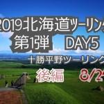 1-6北海道ツーリング1弾 5日目後編 2019 十勝平野ツーリング