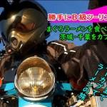 【スーパーカブ】まぐろラーメンを食べに茨城・千葉をカブツーリング【勝手にB級ツーリング46】