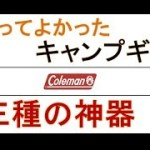 キャンプ道具紹介 初心者ソロキャンが選ぶコールマン愛用BEST3 Camping movie in japan Coleman favorite best 3 ~大人のキャンプ部~