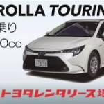 新型車カローラツーリングハイブリッド【トヨタレンタリース埼玉】