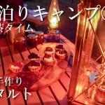 【初お泊りキャンプ2】おやつ作り!簡単プチタルト【幸せの味】