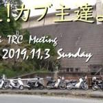【リトルカブ改】2019秋の針テラスツーリング&プチMT