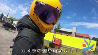 ファットボーイロー改で行く北海道ツーリング2019 Part6