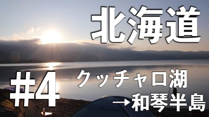 【#4】  北海道キャンプツーリング 2019 【屈斜路湖】TRACER900GT