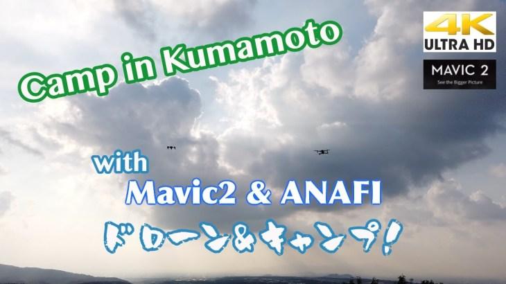 [4K]南阿蘇でドローン仲間とキャンプしてきた!DJI Mavic2 Pro & Parrot ANAFI(ドローンとキャンプの相性は最高だ!)
