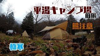 寄り道しながら極寒の平湯キャンプ場へ行ってみた 前編 #73 [4K]