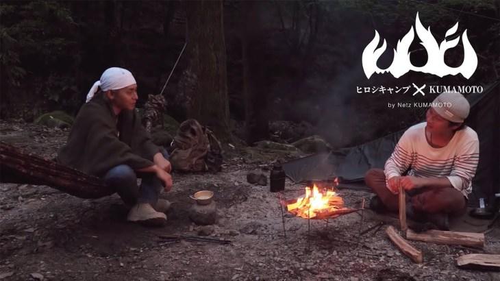 ヒロシキャンプ × KUMAMOTO(県北地方・菊鹿町篇)第3話  by Netz Kumamoto