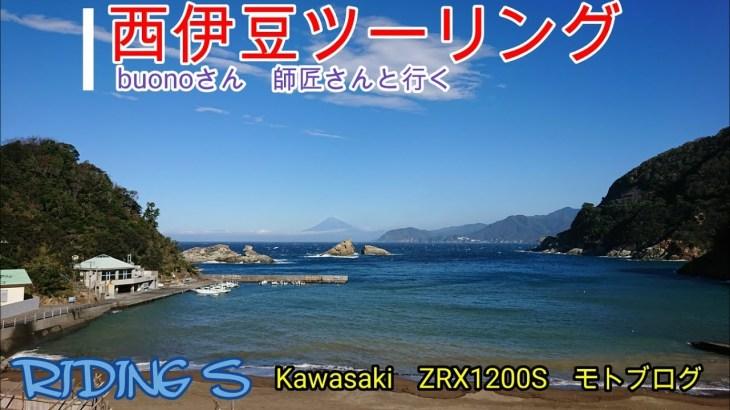 西伊豆ツーリング  buonoさん師匠さんと行く【モトブログ】ZRX1200S