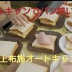 【グルキャンでパン焼いた】大原上布施オートキャンプ場で車中泊