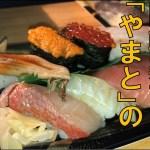 【車中泊キャンプ】千葉で愛され続ける回転寿司「やまと」の極みセット【メシテロ】