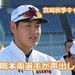 秋季キャンプ開始 今キャンプのキャプテンに選ばれた桜井俊貴投手、岡本和真選手が朝のスピーチを担当
