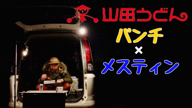 【激メシ】キャンパー必見!冬キャンプに、山田うどんのテイクアウトもつ煮《パンチ》を忘れるな☆