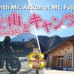 【2019年 ふもとっぱらキャンプ その1(全4回)】富士山を集めながらのツーリング♪ 今年もやってきました!あっくんとの一泊キャンプ!【HONDA CB250F・ソロキャンプツーリング #056】