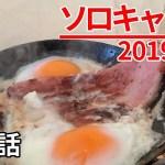 最終回❗️【ソロキャンプ2019冬 4/4】ハウル風ベーコンエッグ❗️