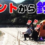 【釣ーリング】#3 色んなバイクで一泊二日の釣りキャンプに行ってみた‼