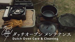 【キャンプ道具】ダッチオーブン LODGE 12インチ deep メンテナンス / Camping Equipment Dutch Oven LODGE 12 inch Care & Cleaning