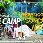 """ババアの鱗THECAMP#1 最強のキャンプ飯""""ファイナルパスタ""""!?"""