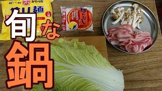 旬なミルフィーユ鍋でサリ麺【VLOG-Kちゃんネル】#キャンプ飯YouTuber