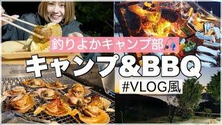 【VLOG】釣りよかさんや有名YouTuber達とキャンプ&BBQ大会!!!【モッパン】
