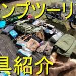 カブ旅 ソロキャンプツーリング道具紹介 【前編】