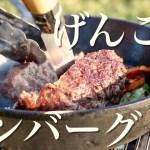 【キャンプ飯で完全再現】行列のできる名店のげんこつハンバーグ