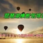 【気球が飛んだ】2019琵琶湖横断気球レース、前日からキャンプして泊まったよ、そして激寒・・・