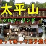 【モトブログ】おっさん声優が太平山へソロツーリング【バイク】