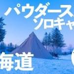 北海道ソロキャンプ【第1夜】マイナス○○℃ 強すぎる北海道で最高のキャンプを。
