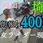 【再会】同級生とツーリングするために埼玉まで走る。【モトブログ】#107