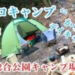 【ソロキャンプ】#2 テンマクデザインの名品?珍品?テントで海田総合公園キャンプ場 ソロからの家族とデイキャンプ 落ち葉で焼き芋作りに挑戦