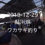 2019-12-29 鮎川湖 ワカサギ釣り