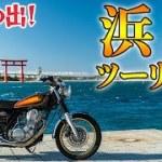 初日の出ライド!浜松ツーリング2020|弁天島〜クシタニカフェ舘山寺〜バイク神社|YAMAHA SR400【モトブログ】