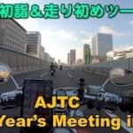 【 モトブログ#249】【2020初詣&走り初めツーリング】AJTC New Year's Meeting in浪花(2)タイムカプセルのロマン。