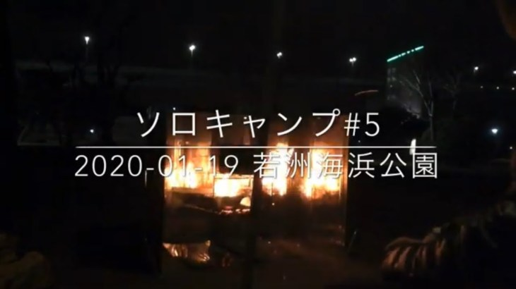 ソロキャンプ#5 2020-01-19若洲海浜公園