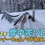 薪ストーブ雪中ソロキャンプ(パンダTCでウインナーウェルノマド初火入れ♪)#95