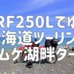 コムケ湖へ向かう【CRF250Lでゆく北海道ツーリング】