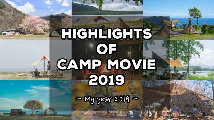 【My year 2019】Highlights of CAMP MOVIE 2019(キャンプ総集編/Rewind2019)
