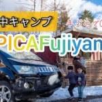 [ファミリーキャンプ]初めての冬キャンプ PICA Fujiyama