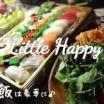 [Vlog Camp]「軽キャン主婦の車中泊キャンプ#3」 4泊5日   車中飯にお寿司   オシャレなキッズキャンプ   アウトドア料理