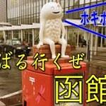 【喋らないモトブログ】秋の函館ツーリング!ずーしーほっきーとの遭遇!- Vlog Hokkaido Touring Go to Hakodate-