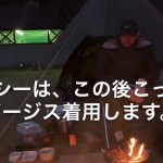 新年 極寒キャンプin下北山村スポーツ公園キャンプ場①