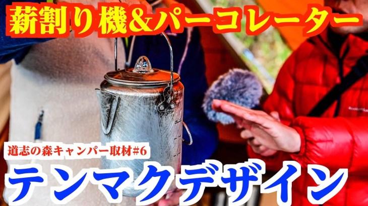 会社の同僚と仲良くキャンプ😇キャンプ道具紹介in道志の森part6 テンマクデザイン