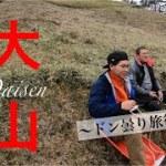 【ゆるツー】大山周辺バイクツーリング♯1【モトブログ】