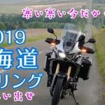 【 2019】北海道ツーリング の動画でもいかがですか!出掛けられない今だからそこ
