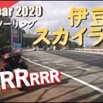 【モトブログ】 伊豆ツーリング 2020 伊豆スカイライン DUCATI ムルティストラーダ 2020年1月 #20 【タンデム】